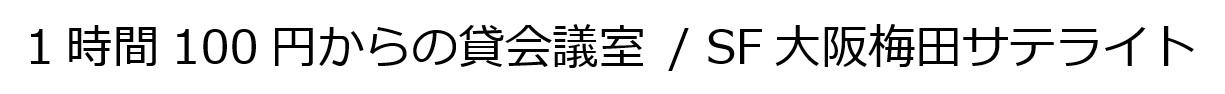 1時間100円からの貸会議室 / SF大阪梅田サテライト